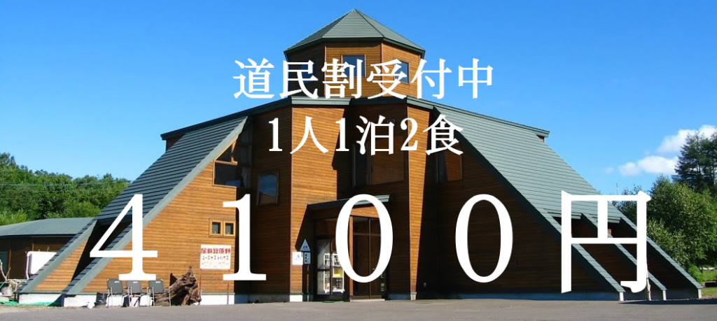 Gdo 道民 2020